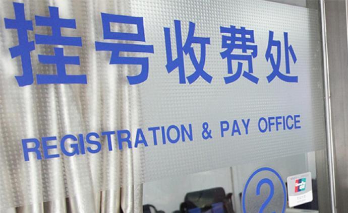 上海市卫健委约谈挂号网(优医岛):整改加价挂号等违规行为