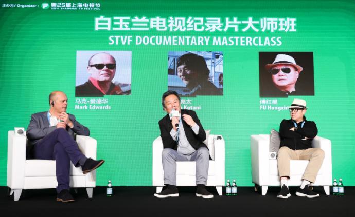 """上海電視節丨紀錄片創作無非""""天下事""""和""""身邊事"""""""