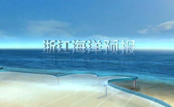 浙江海洋預報網上線,為政府防災減災決策提供信息支持
