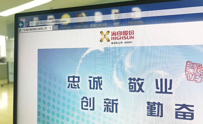 收证监会警示函后,海印股份取消召开临时股东大会