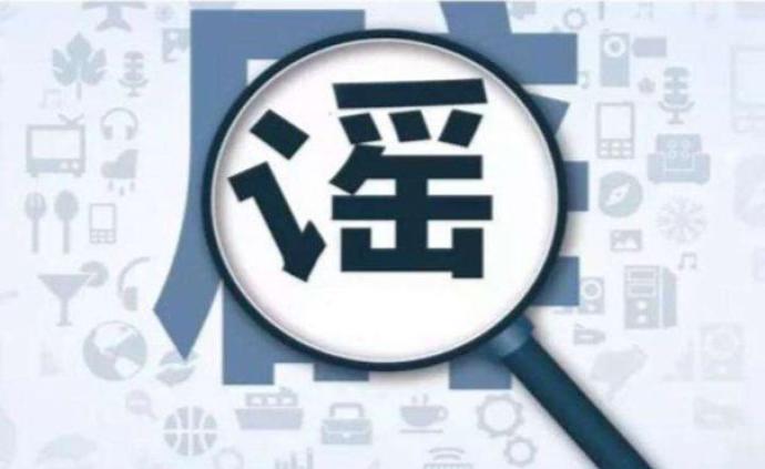 四川多所高校辟谣:网传录取分数线预估存误导,别信