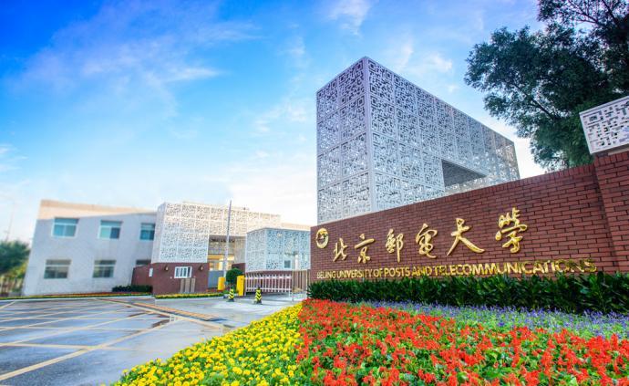 """北京邮电大学被误列为""""野鸡大学"""" 名单,校方发布严正声明"""