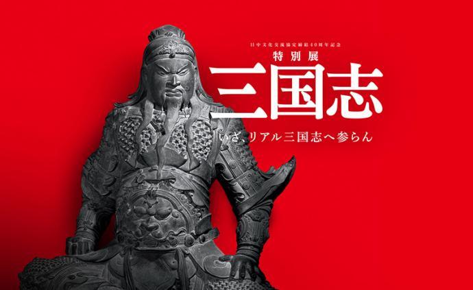 """遍布""""三國迷""""的日本,借展魏蜀吳考古文物呈現""""三國志"""""""