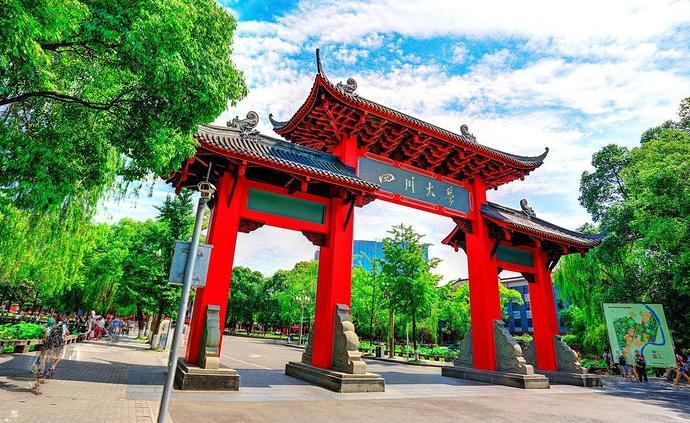 2019国家社科基金立项名单公示数据:四川大学居高校之首