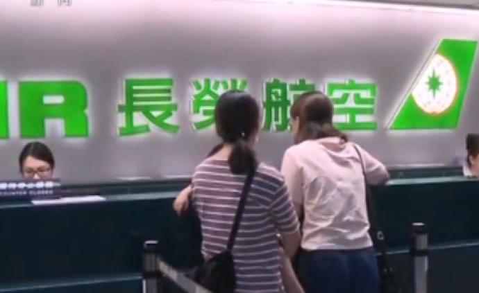 空服罢工,台湾长荣航空取消逾600航班影响10万多名旅客