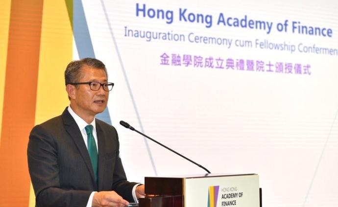 香港成立金融學院,鞏固和提升香港國際金融中心地位