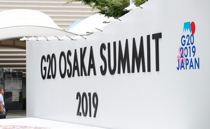G20@大阪丨5項重大舉措:開放的全球經濟不僅惠及中國