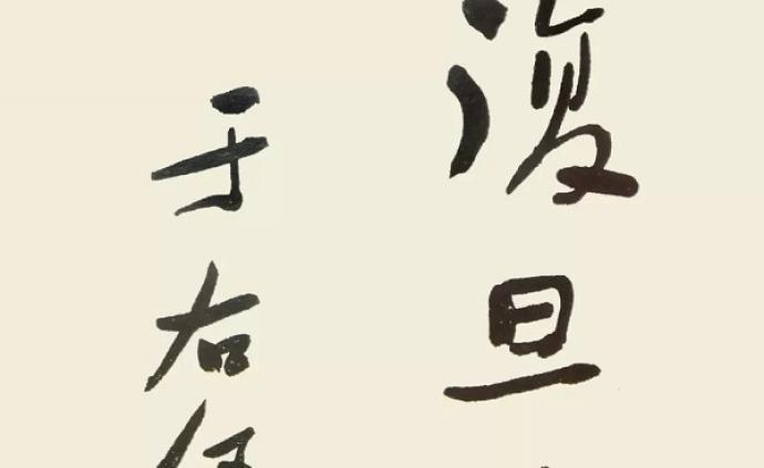 筆墨中的復旦精神,于右任王蘧常郭紹虞朱東潤手跡上圖展出