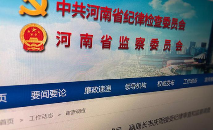 原云台山风景区管理局局长韦庆雨被查,该景区此前已有人落马