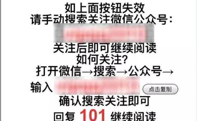 """微信嚴打""""小黃文"""":今年已處理違規小說賬號6.6萬余個"""