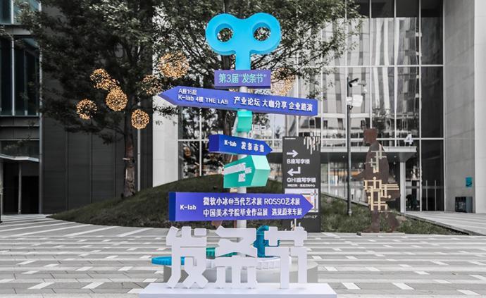 """万科拧动杭城创新""""发条"""""""