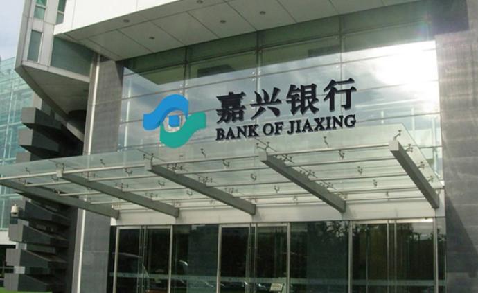 嘉興銀行公開選聘1名行長4名副行長,去年凈利潤降4.9%