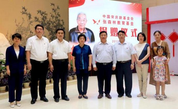 宋慶齡基金會張森林教育基金成立,獎勵河北安平基層優秀教師