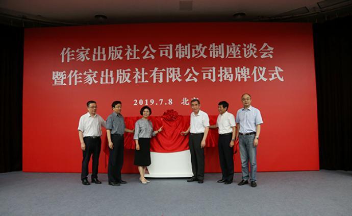 作家出版社有限公司在京揭牌:改制为国有独资企业
