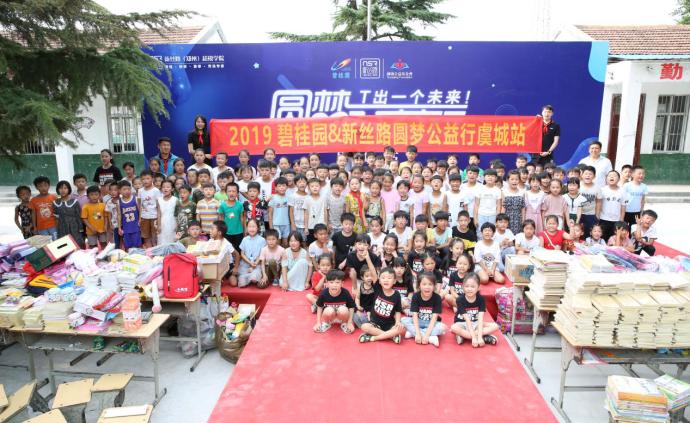 新絲路模特來到河南虞城,為孩子們做了這件事