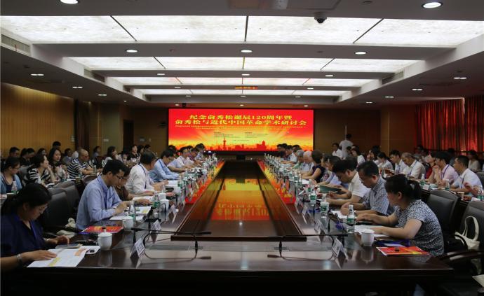 研討會︱紀念黨早期領導人、團的創始人俞秀松誕辰120周年