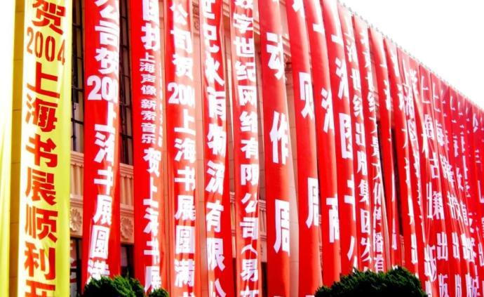 我与书展的故事|我与上海书展