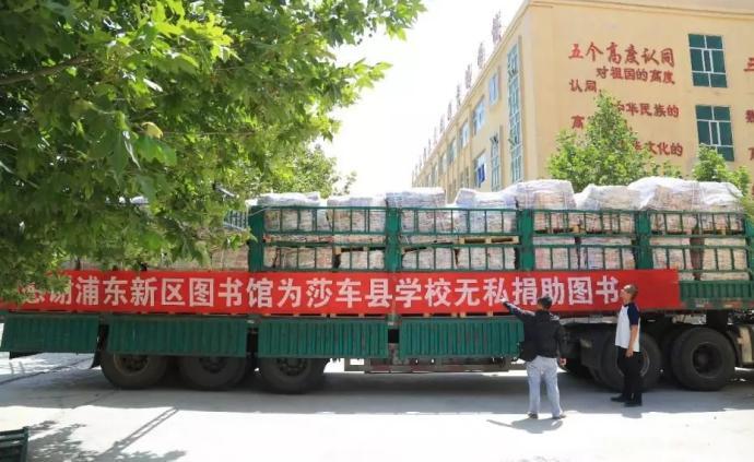 不忘初心牢记使命|上海浦东图书馆20余万册图书运抵新疆