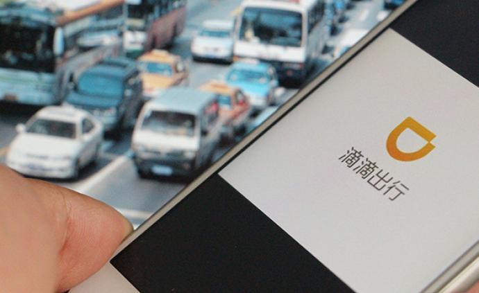 滴滴北京涨价:会不会成为反垄断审查新证据
