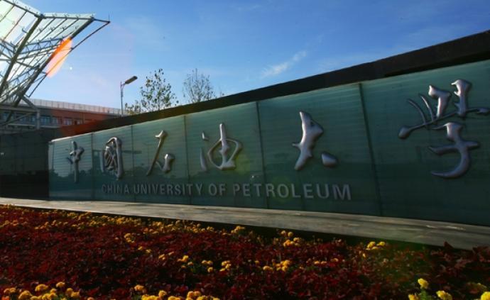 中國石油大學(華東)優化學科布局,成立新能源等學院