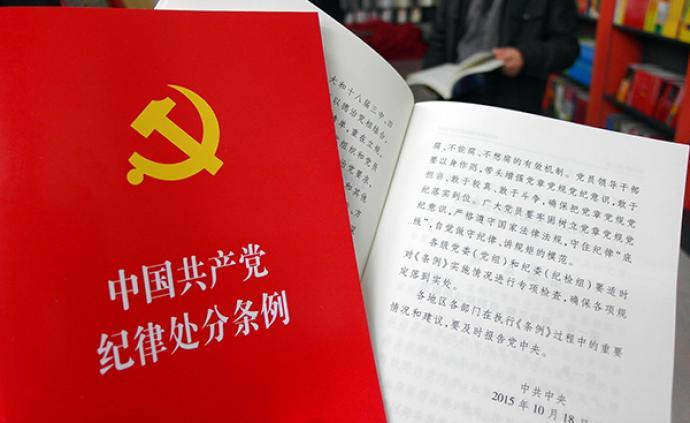 廣州市廣播電視臺原黨委副書記馮鐵民被開除黨籍和公職