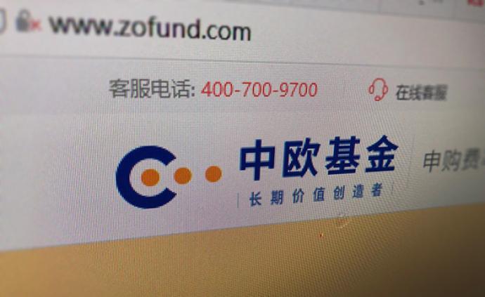 公募设立香港子公司审批时隔四年再开闸:中欧基金购中睿获批