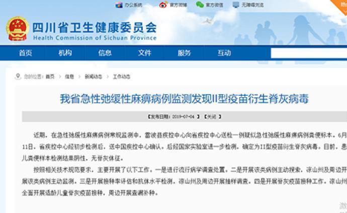 雷波縣發現脊灰疫苗衍生病毒,四川衛健委:主動搜索同類病例
