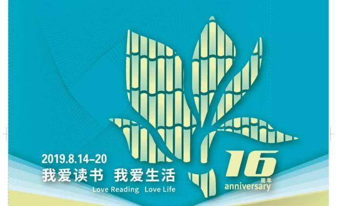 2019上海書展主海報發布:舒展的玉蘭花
