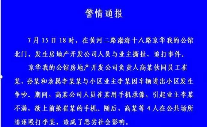 山东滨州一开发商负责人追逐殴打业主,4人涉嫌寻衅滋事被抓