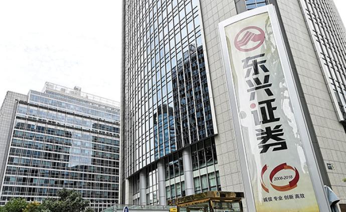 东兴证券因对子公司合规风控管理有缺失,被责令3个月内改正