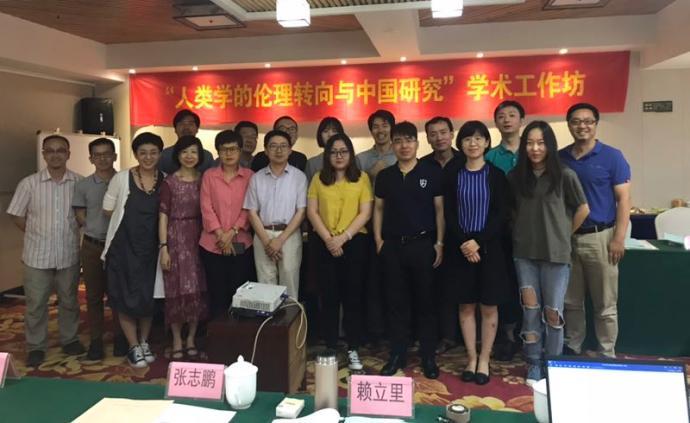 会议|中国民族志研究中,探索人类学的伦理转向