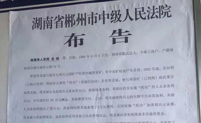 郴州16年前爆炸案主犯周龙斌被执?#20852;?#21009;:曾?#36884;?#27454;获不起诉