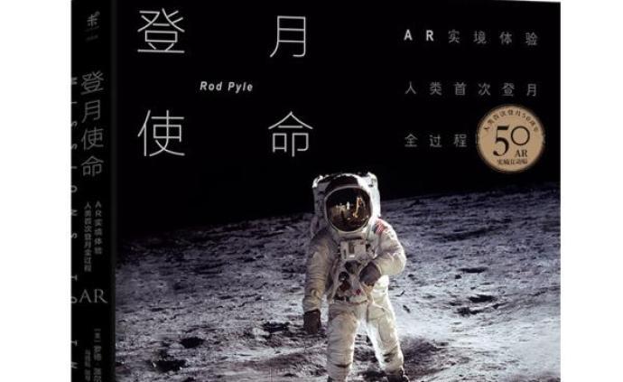 人類登月50年|阿波羅11號完成了不可能的任務