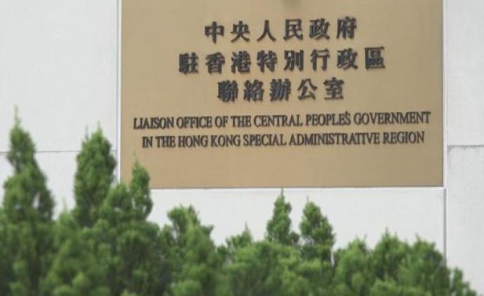 香港中聯辦就激進示威者圍堵表示嚴厲譴責