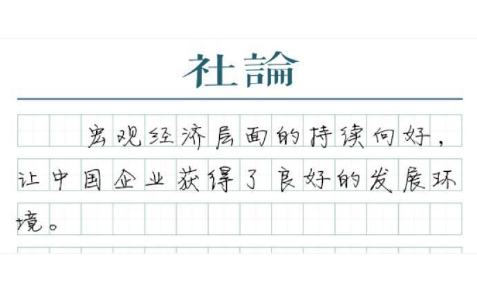 """【社论】财富500强里的""""中国信号"""""""