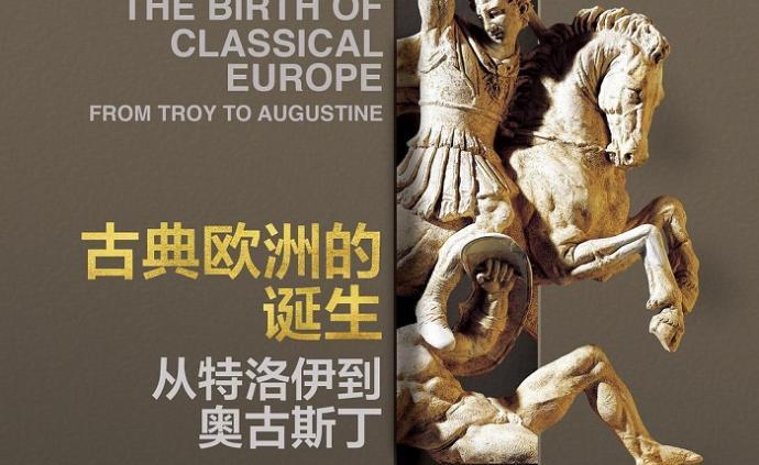 我读︱去现代国族之蔽——评《企鹅欧洲史·古典欧洲的诞生》