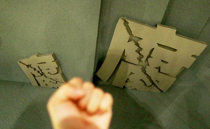 天津一区教育局党委书记被双开:对其夫其子失管失教致全家腐