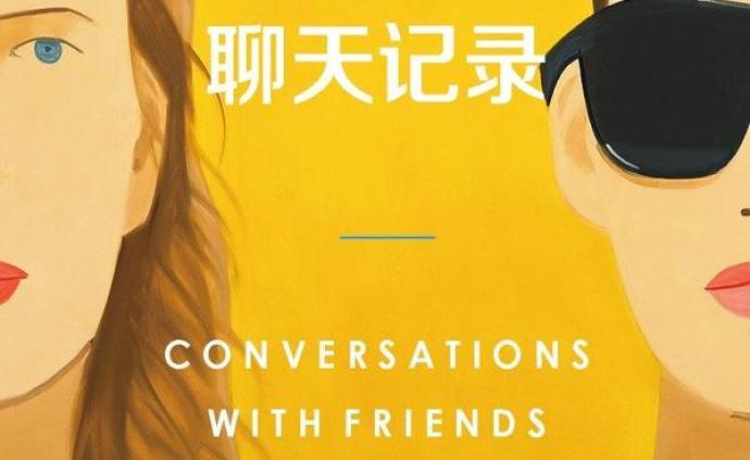 盛韻評《聊天記錄》︱千禧一代天才作家的格局