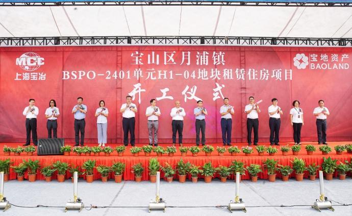 中國寶武加快盤活存量工業用地:首個租賃住房項目正式開工