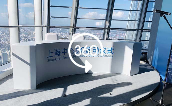 全景視頻|中國第一高樓上海中心大廈啟動5G部署