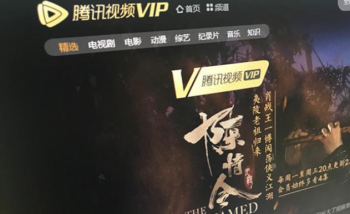 腾讯视频VIP还要再花钱追《陈情令》?网友:拒绝超前点播
