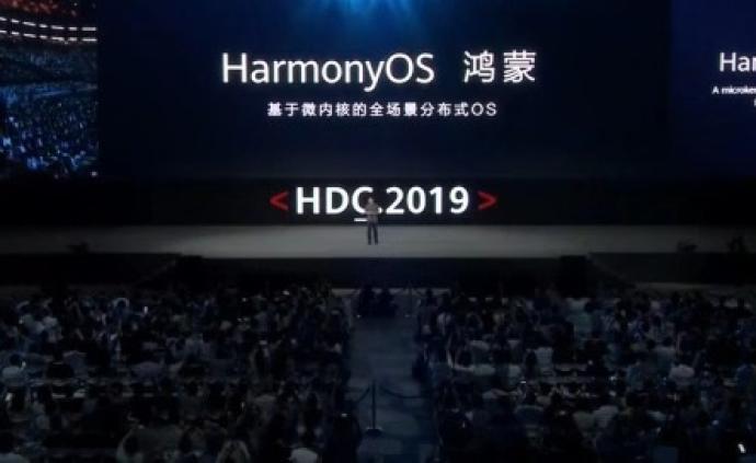 华为今日正式发布自有操作系统:鸿蒙