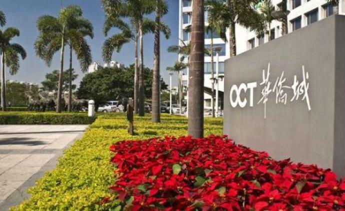 央企华侨城放弃云南第二总部?两个月已至少挂牌出售6个项目