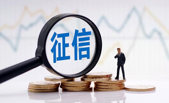 国家发改委:征信服务收费标准总体下调近50%