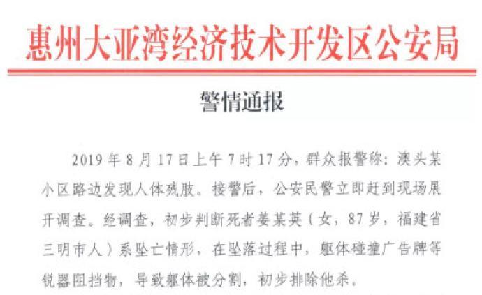 广东惠州澳头现人体残肢,警方通报:系坠亡,排除他杀