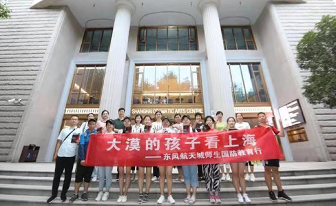 大漠的孩子看上海,东风航天城师生感受上海红色文化