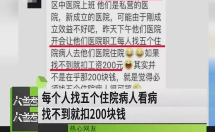 河南省中医院回应西区医院让职工拉人住院 :已责成尽快改善