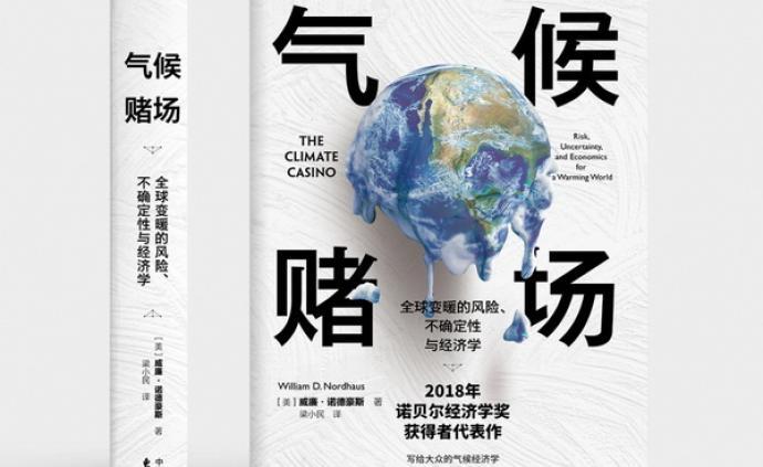 上海书展·新书|《气候赌场》:垃圾分类或扭转地球变暖命运