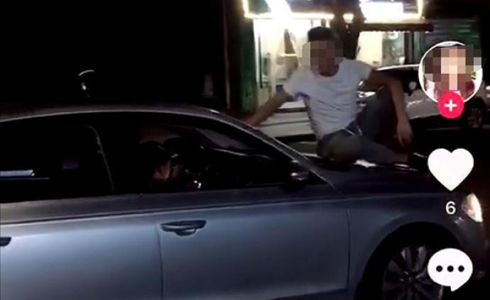 允许朋友在行驶汽车引擎盖上拍抖音,四川乐山一司机被罚