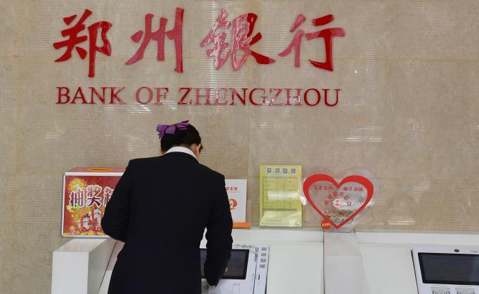 鄭州銀行上半年營收增21%凈利增逾5%,信用減值損失翻倍